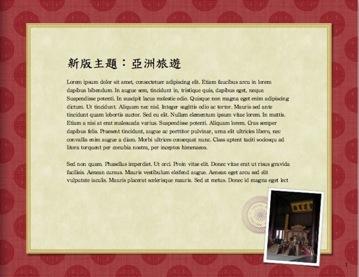 內文(序)-亞洲.jpg