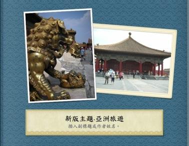 封面3-亞洲.jpg