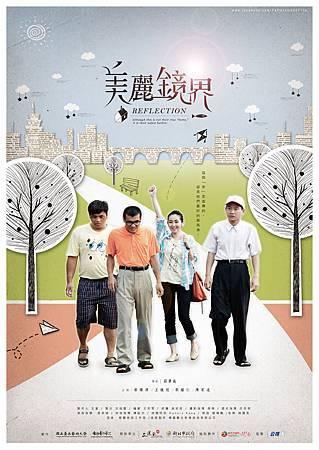 《美麗鏡界》中文版海報