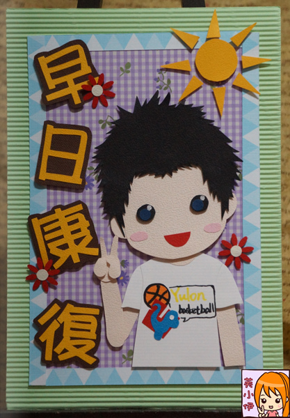小張直式-陽光男孩