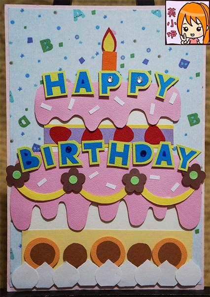 小張直式-生日蛋糕(不適合轉橫式)