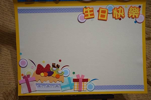 大張橫式-生日快樂+蛋糕禮物