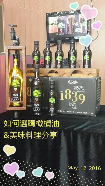 20160512邱彥淵-淵褕師mychef添得瑞'油品分享1