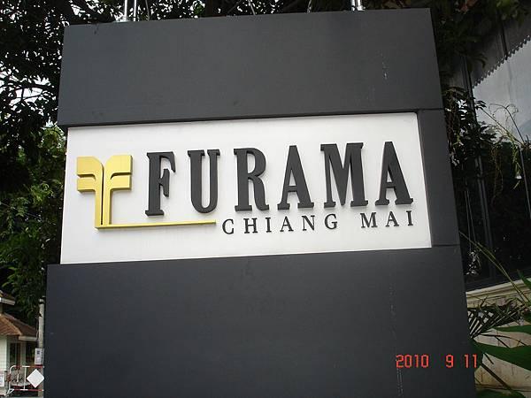 清邁Furama 酒店(原The Heritage Chiangmai)-1.JPG