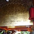 DSC01325清邁王子渡假村.JPG