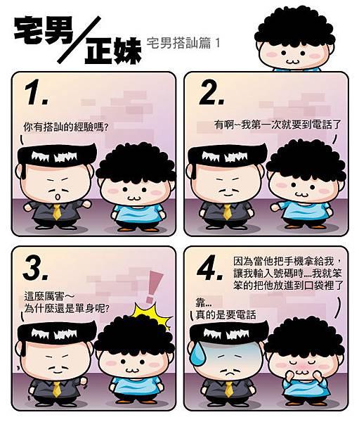 宅男與正妹搭訕篇(1)