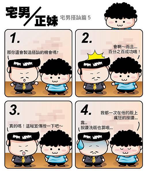 宅男與正妹搭訕篇(5)