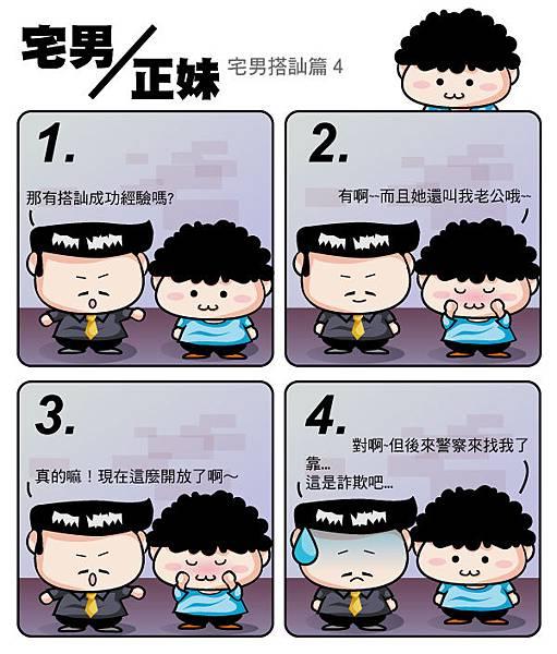 宅男與正妹搭訕篇(4)