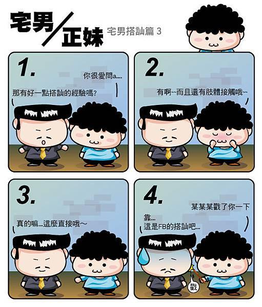 宅男與正妹搭訕篇(3)