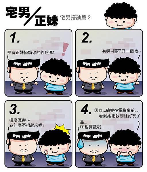 宅男與正妹搭訕篇(2)