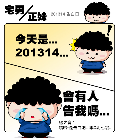 201314告白日