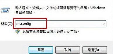 關閉開機啟動的軟體 用msconfig-2