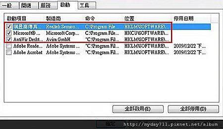 關閉開機啟動的軟體 用msconfig-1