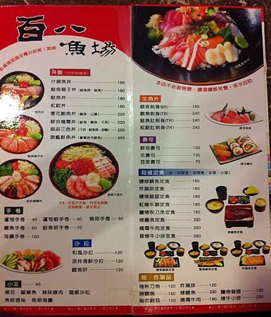 2012_02_24_百八魚場_鮭魚井 (1)