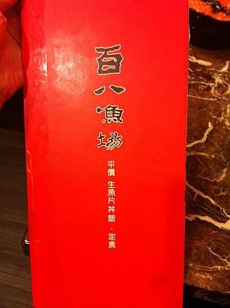 2012_02_24_百八魚場_鮭魚井
