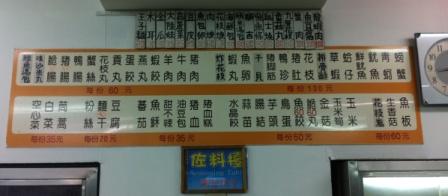 2012_06_15_松江火鍋城