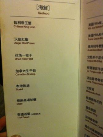 2012_05_18_玉鑫帝王蟹吃到飽 (8)