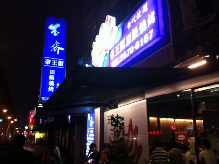 2012_05_18_玉鑫帝王蟹吃到飽