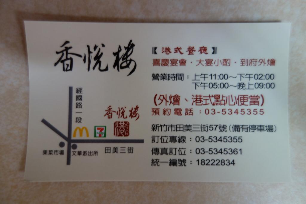 2013_08_11_香悅樓_名片