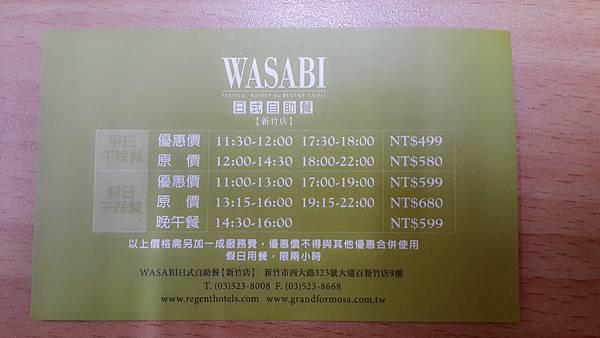 2013_09_29_新竹 WASABI 自助餐_名片.jpg