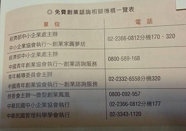 2013_10_17_創業免費諮詢機構