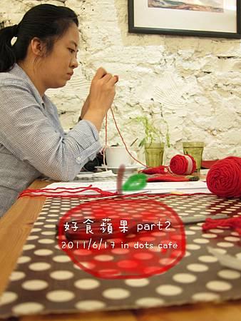 2011/6/17 好食蘋果教學part2 in dots cafe