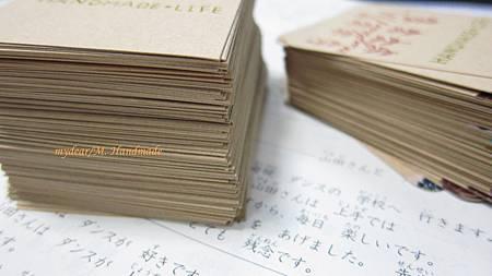 2012/1/6 新名片-還有一百多張還沒用好...