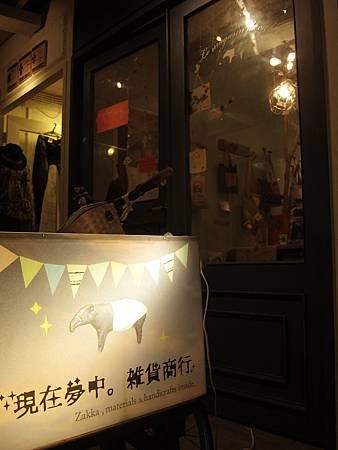 2012/2/22 現在夢中 雜貨商行