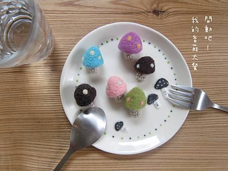 2012/5/24 香菇大餐