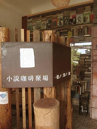 20120706小說咖啡