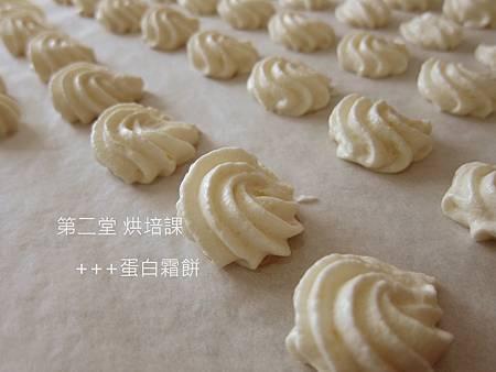 20130518小啾教室之蛋白霜餅 (11).JPG