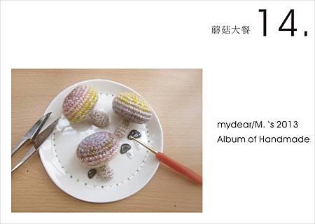14蘑菇大餐.jpg
