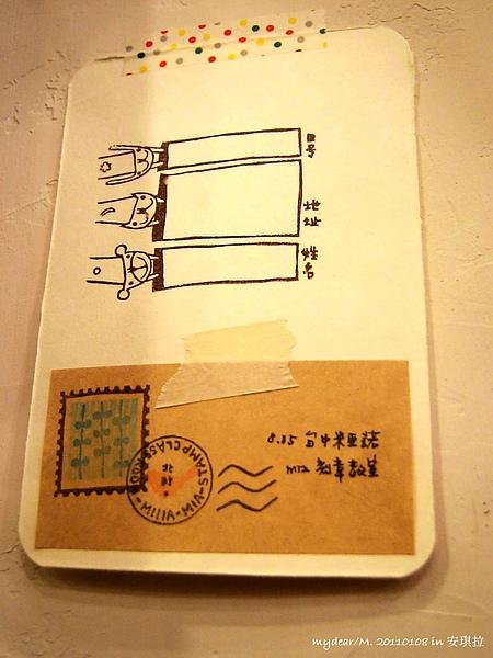 <一人旅行> 安琪拉-Mia來自台中的明信片