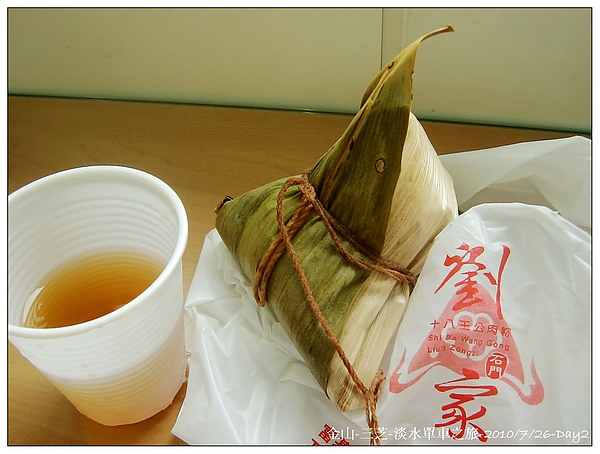 day2有名的劉家肉粽