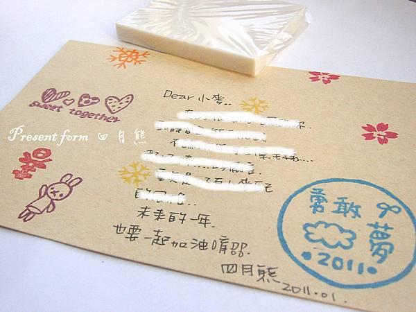 2011/1/27 來自四月熊的小禮物-新的一年也要一起加油!