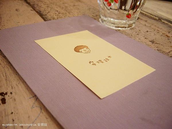 <一人旅行> 安琪拉-手工menu