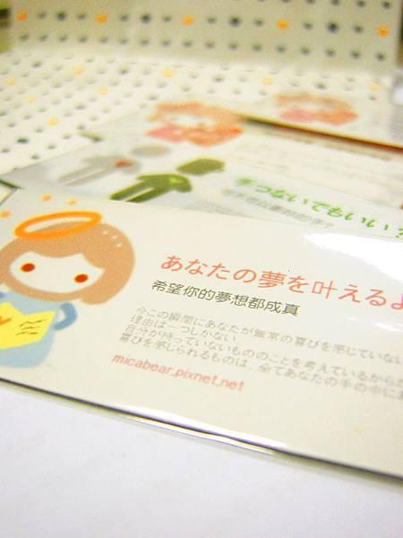 2011/04/08 小熊自製的磁鐵