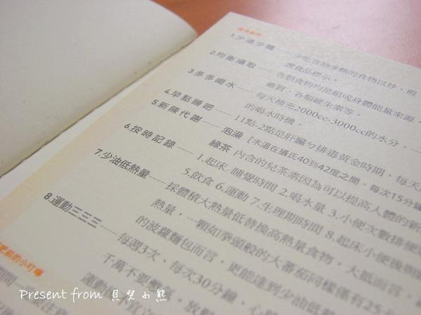2011/01/21 來自貝兒小熊的禮物-最後一頁還有健康小知識