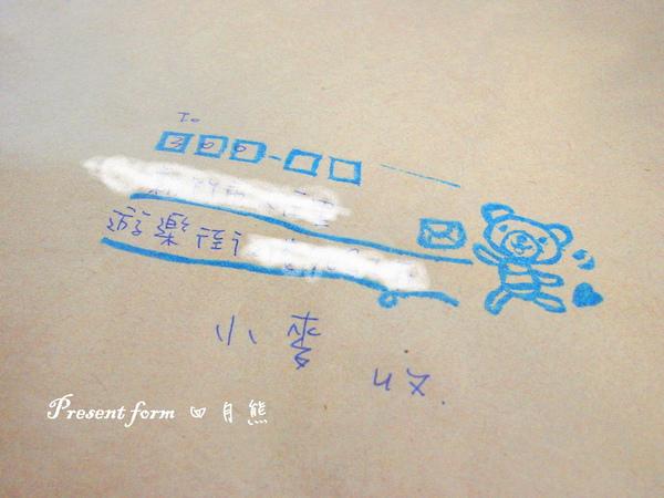 2011/1/27 來自四月熊的小禮物-地址章