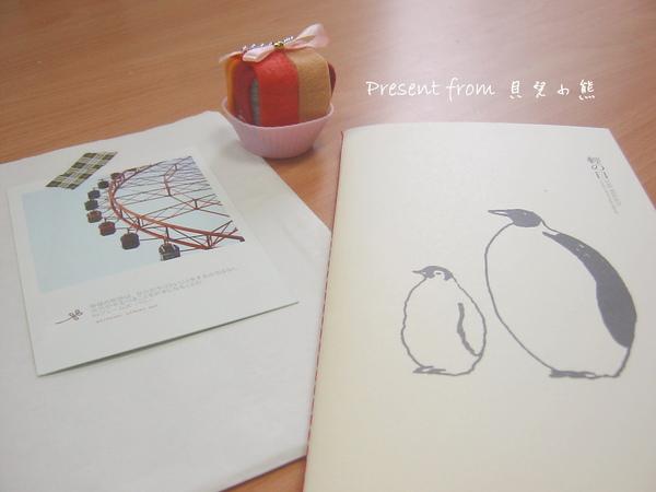 2011/01/21 來自貝兒小熊的禮物-滿滿的禮物