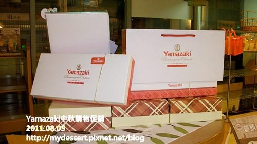 Yamazaki中秋購物促銷04