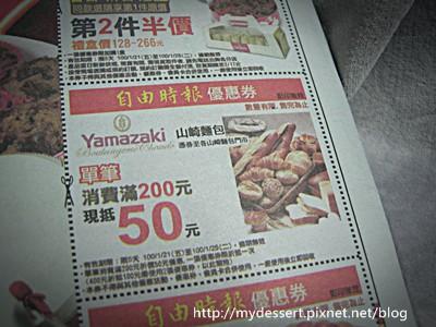 Yamazaki山崎麵包春節禮盒A好康優惠券03