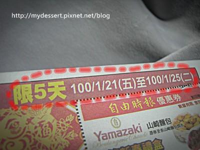 Yamazaki山崎麵包春節禮盒A好康優惠券05