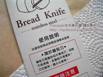 Yamazaki年中慶好禮麵包專用刀02