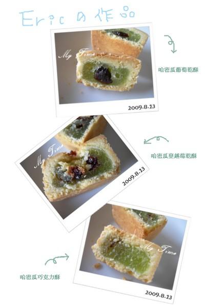 哈密瓜酥三口味集合圖01