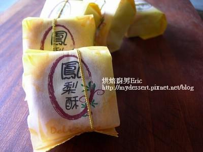 哈密瓜酥三口味01