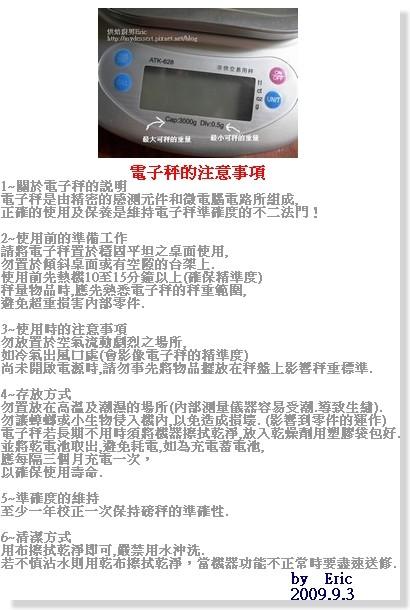 Eric電子秤購買注意事項02