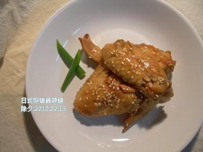 日式照燒雞翅腿