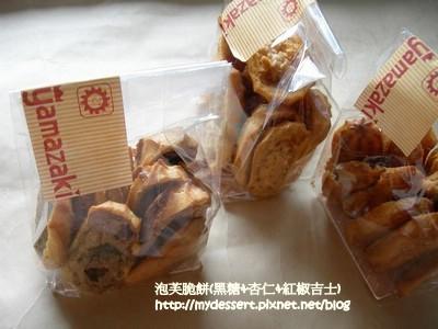 泡芙脆餅01