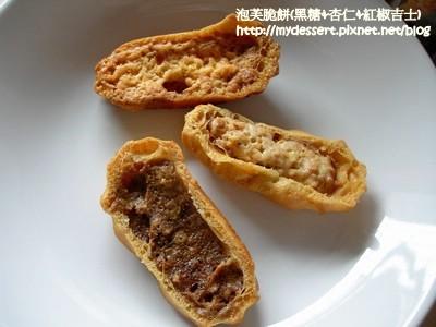 泡芙脆餅02